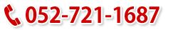 052-721-1687