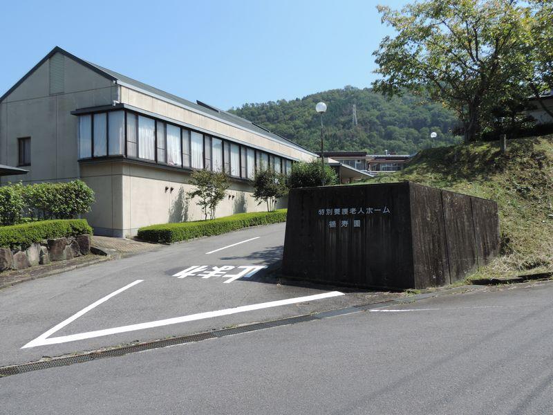 三重県 伊賀市 特養『おおやまだ 鶴寿園』