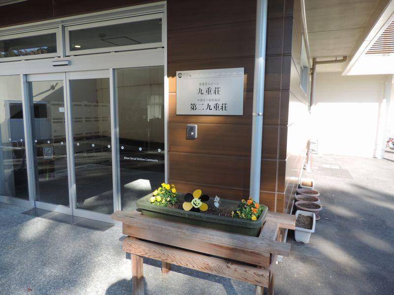 静岡県 浜松市 養護老人ホーム 九重荘