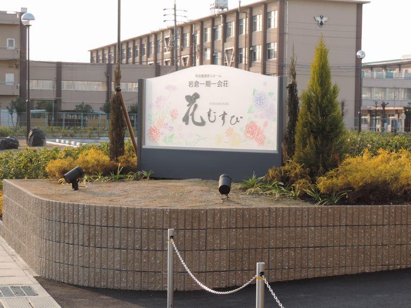 愛知県 一宮市 特養『一期一会 花みずき』