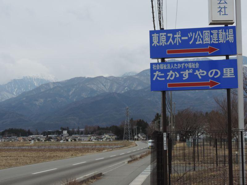 長野県 伊那市 児童施設 たかずやの里